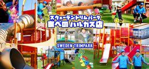 スウェーデントリムパーク大阪あべのハルカス店