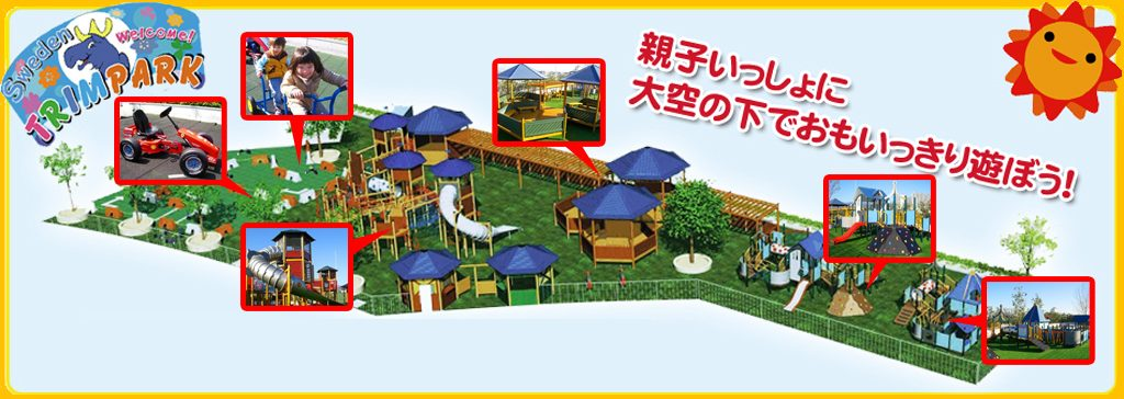 木製遊具のご紹介 阪急西宮ガーデンズ スウェーデントリムパーク