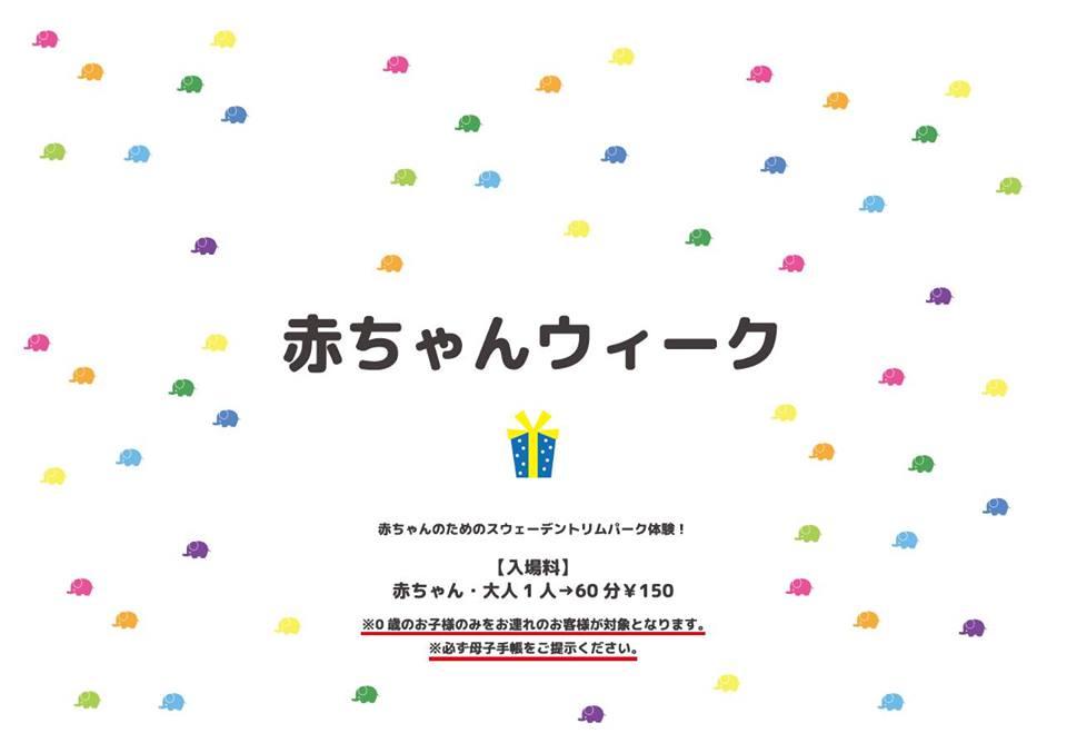 ★☆『赤ちゃんウィーク』実施☆★