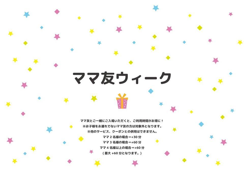 ★☆『ママ友ウィーク』実施☆★