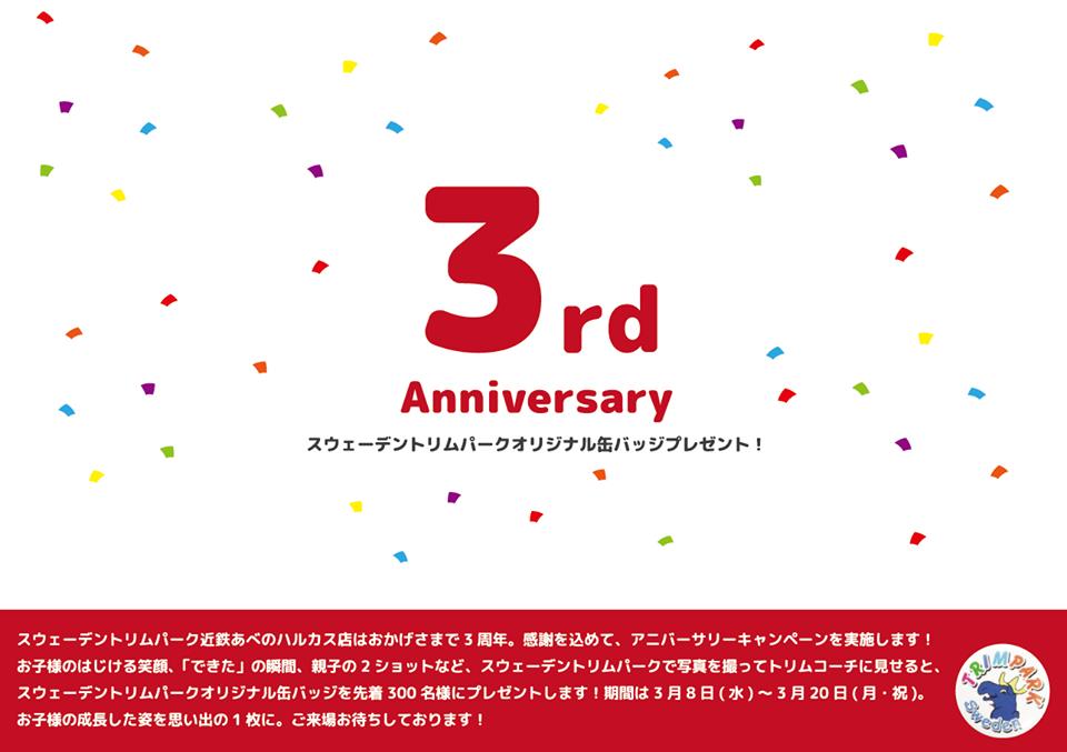 ★☆近鉄あべのハルカス店3周年☆★