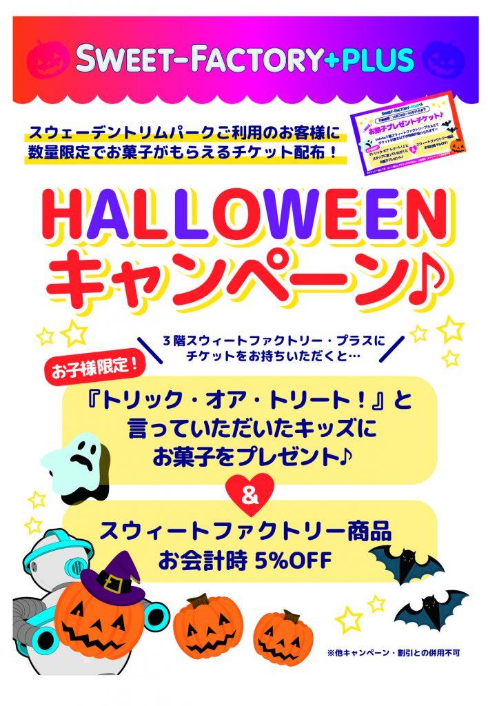 ☆★HALLOWEENキャンペーン♪★☆近鉄あべのハルカス店