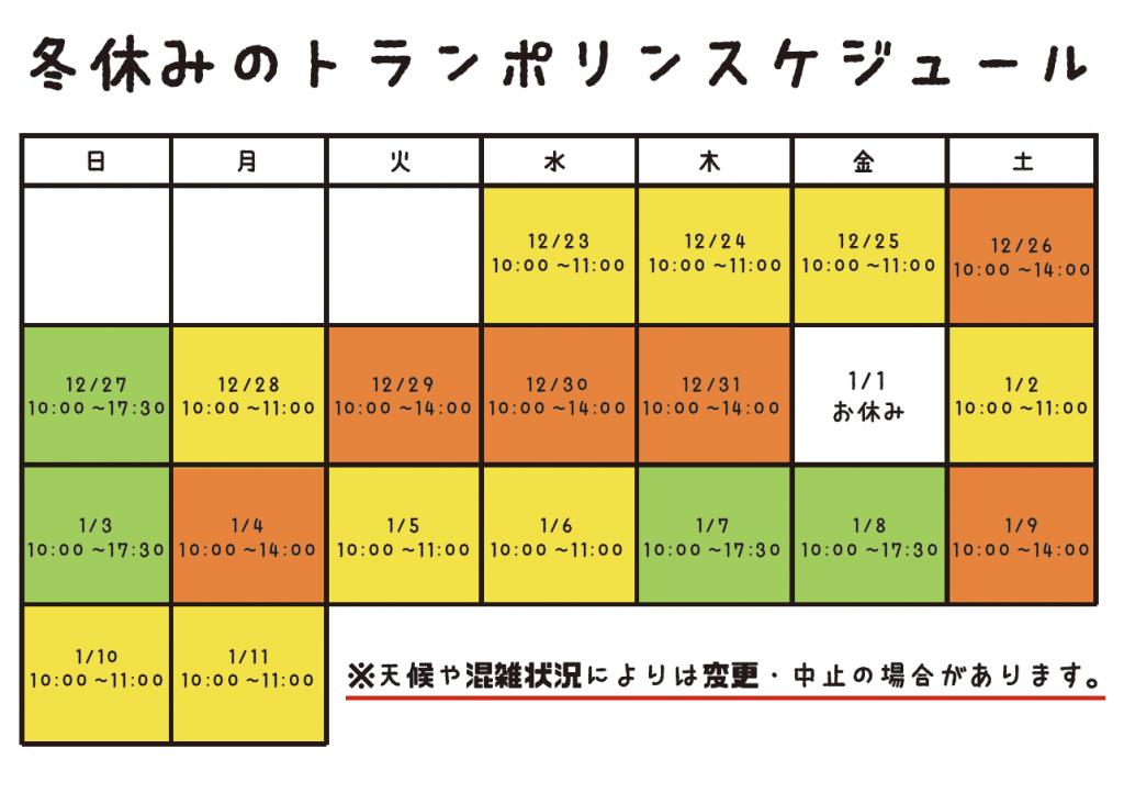 ☆クリスマスイベント☆近鉄あべのハルカス店