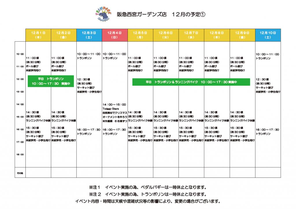 阪急西宮ガーデンズ店 スケジュール