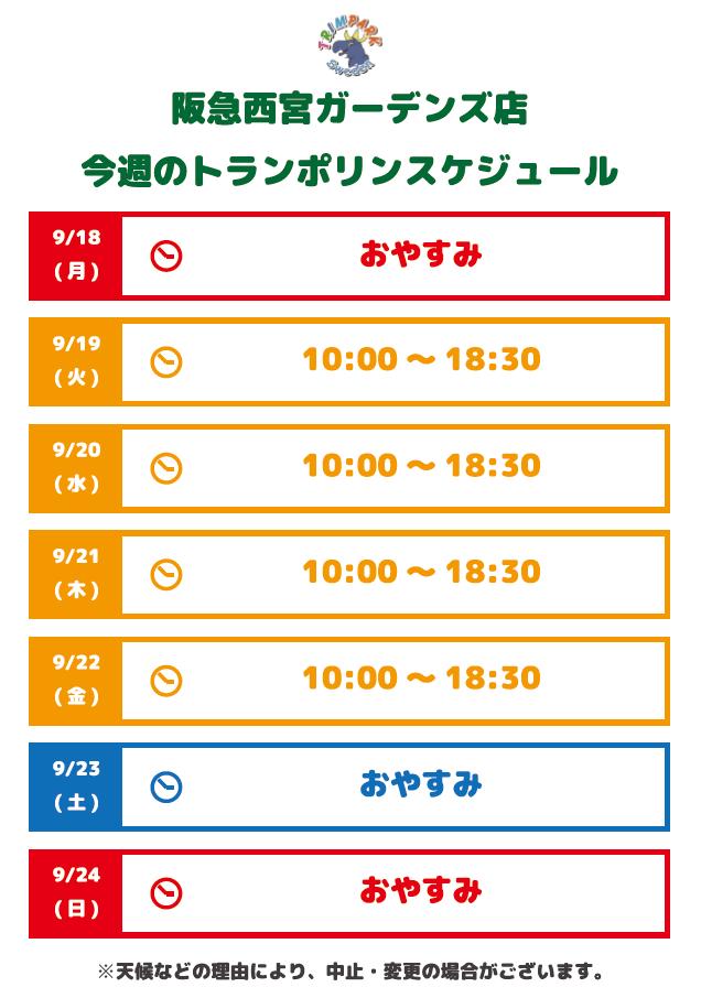★☆阪急西宮ガーデンズ店トランポリンスケジュール 9/18(月)~9/24(日)☆★