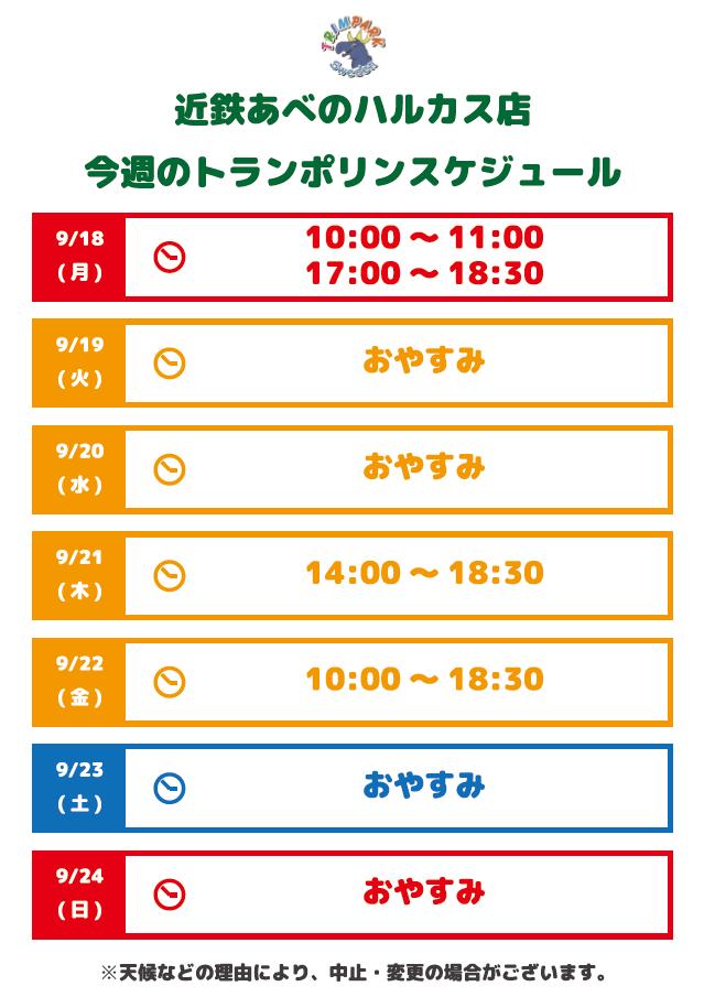 ★☆近鉄あべのハルカス店トランポリンスケジュール 9/18(月)~9/24(日)☆★