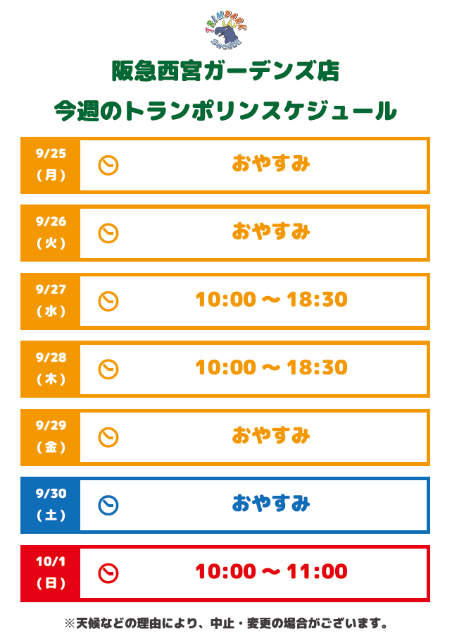 ★☆阪急西宮ガーデンズ店トランポリンスケジュール 9/25(月)~10/1(日)☆★