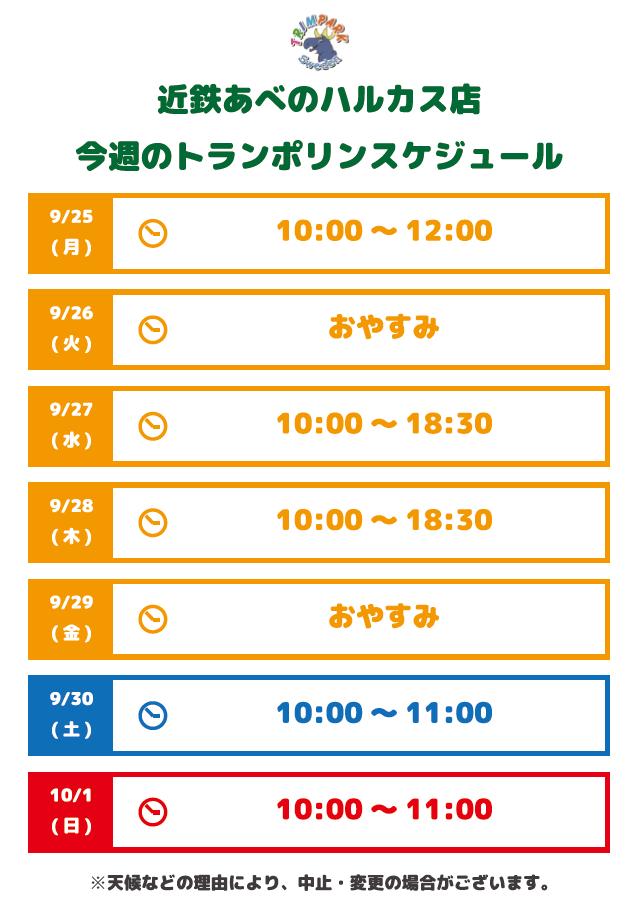 ★☆近鉄あべのハルカス店トランポリンスケジュール 9/25(月)~10/1(日)☆★
