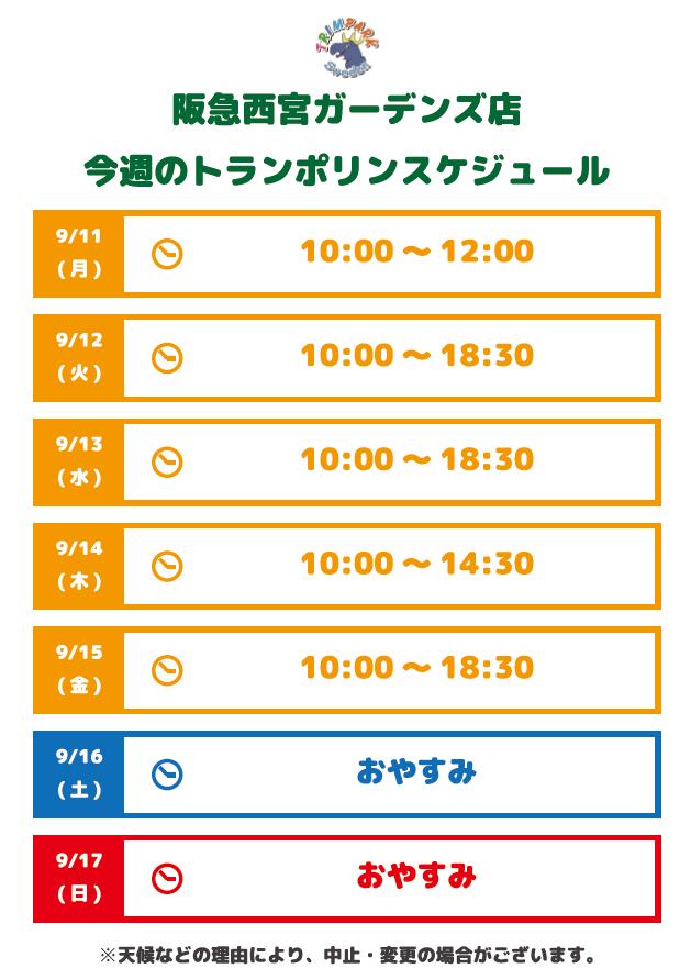★☆阪急西宮ガーデンズ店トランポリンスケジュール 9/11(月)~9/17(日)☆★