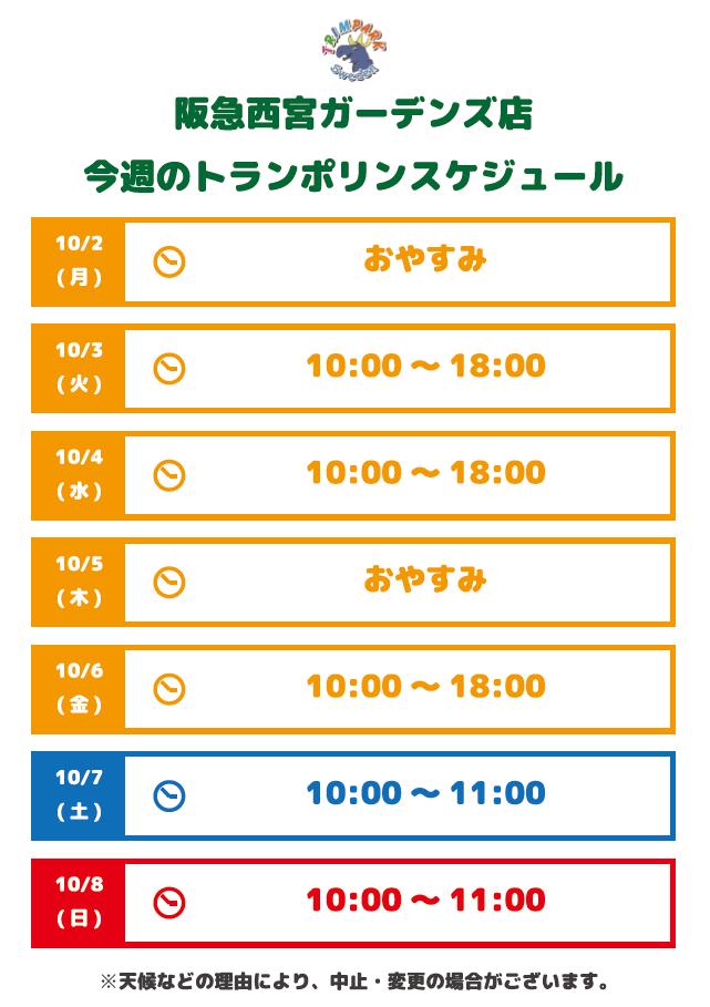 ★☆阪急西宮ガーデンズ店トランポリンスケジュール 10/2(月)~10/8(日)☆★
