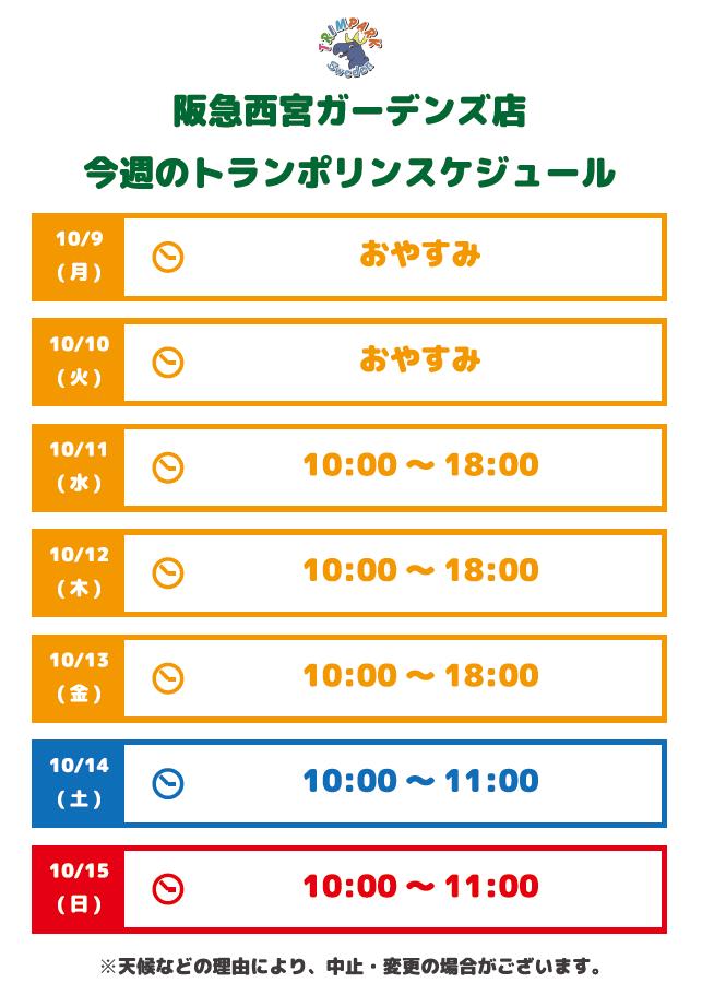 ★☆阪急西宮ガーデンズ店トランポリンスケジュール 10/9(月)~10/15(日)☆★