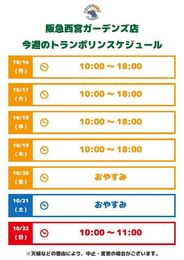 ★☆阪急西宮ガーデンズ店トランポリンスケジュール 10/16(月)~10/22(日)☆★