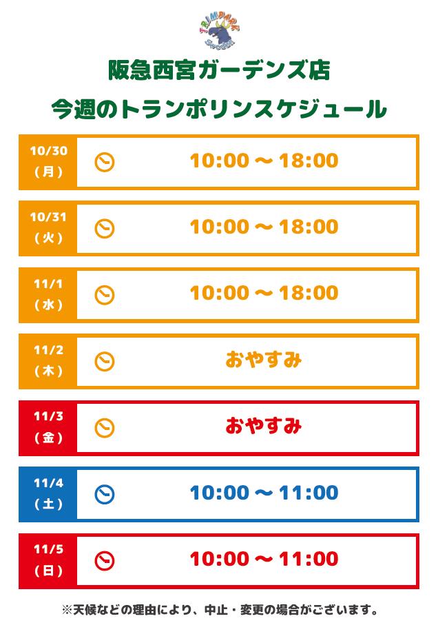 ★☆阪急西宮ガーデンズ店トランポリンスケジュール 10/30(月)~11/5(日)☆★