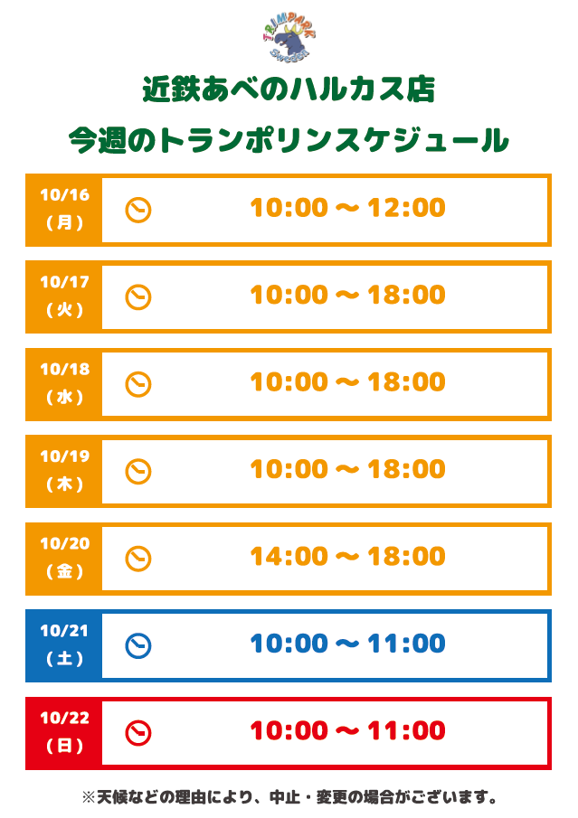 ★☆近鉄あべのハルカス店トランポリンスケジュール 10/16(月)~10/22(日)☆★