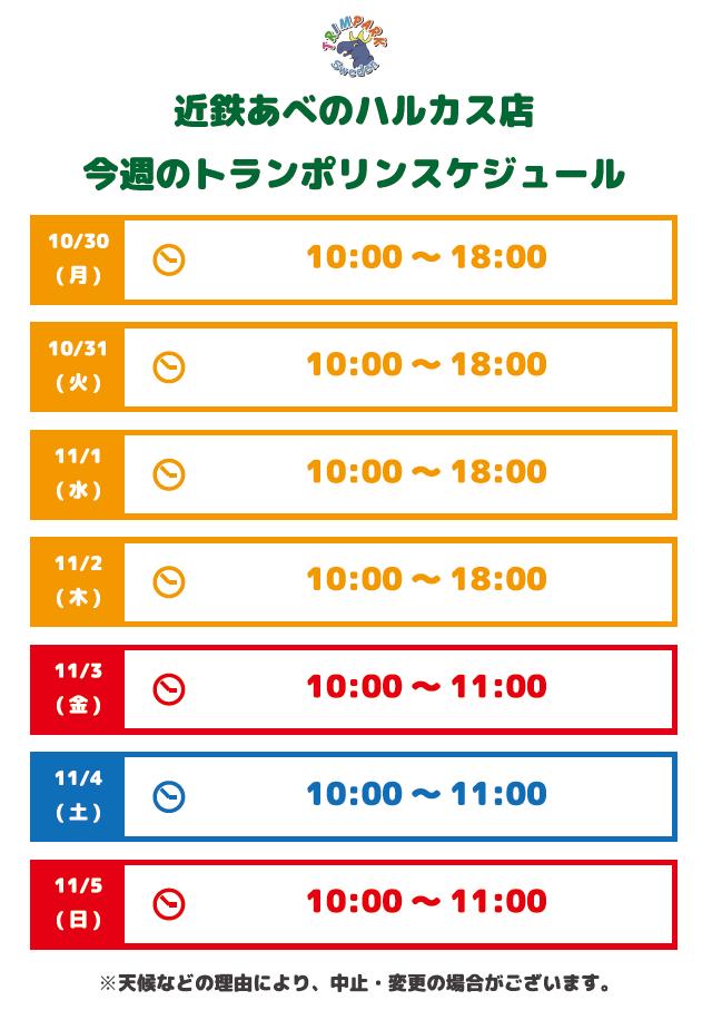 ★☆近鉄あべのハルカス店トランポリンスケジュール 10/30(月)~11/5(日)☆★