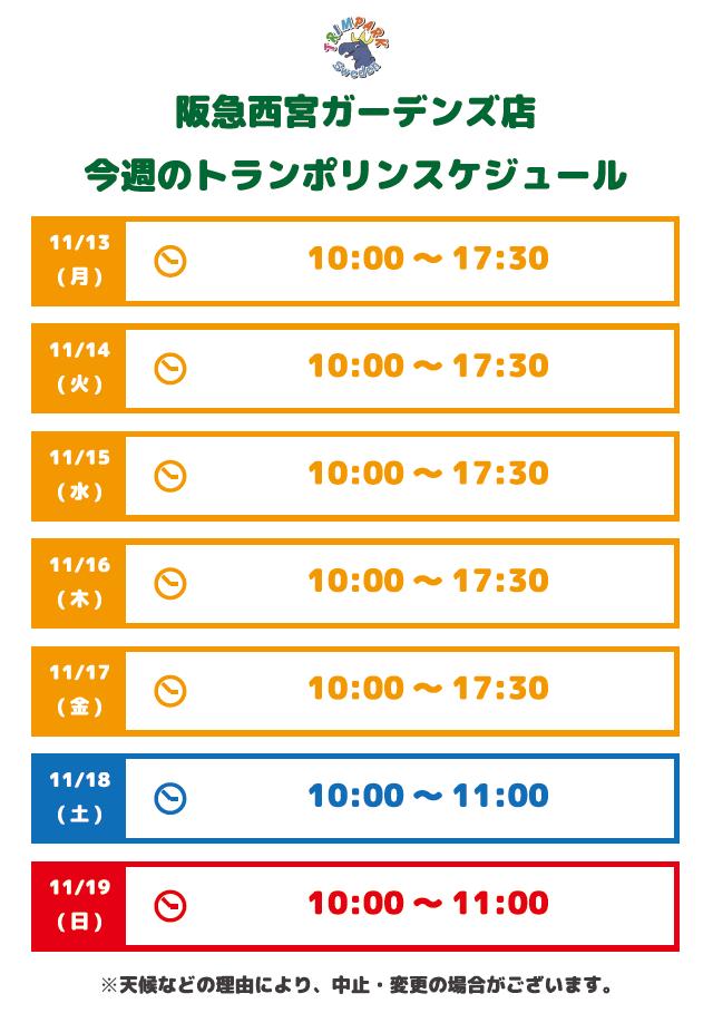 ★☆阪急西宮ガーデンズ店トランポリンスケジュール 11/13(月)~11/19(日)☆★