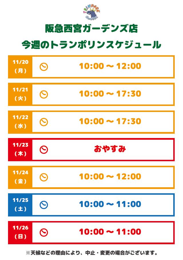 ★☆阪急西宮ガーデンズ店トランポリンスケジュール 11/20(月)~11/26(日)☆★