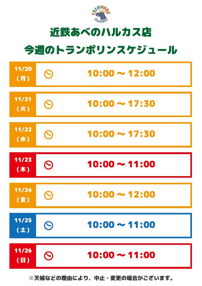 ★☆近鉄あべのハルカス店トランポリンスケジュール 11/20(月)~11/26(日)☆★
