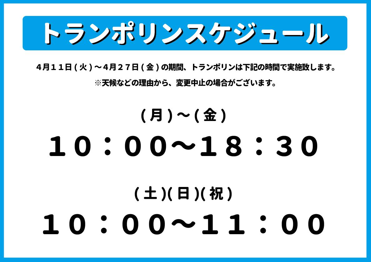 4月11日(火)~4月27日(金)トランポリンスケジュール