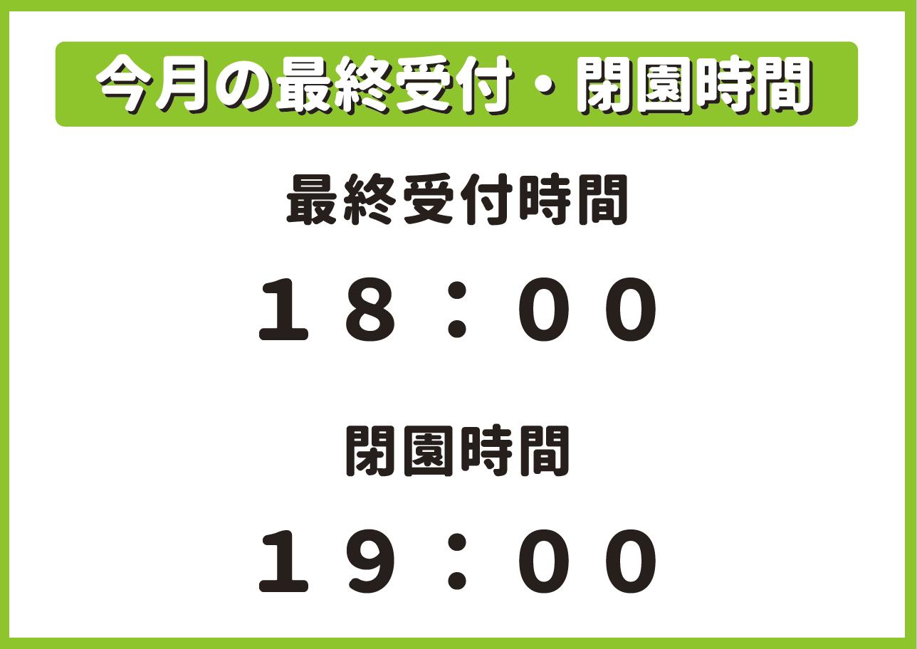 5~8月営業時間のお知らせ