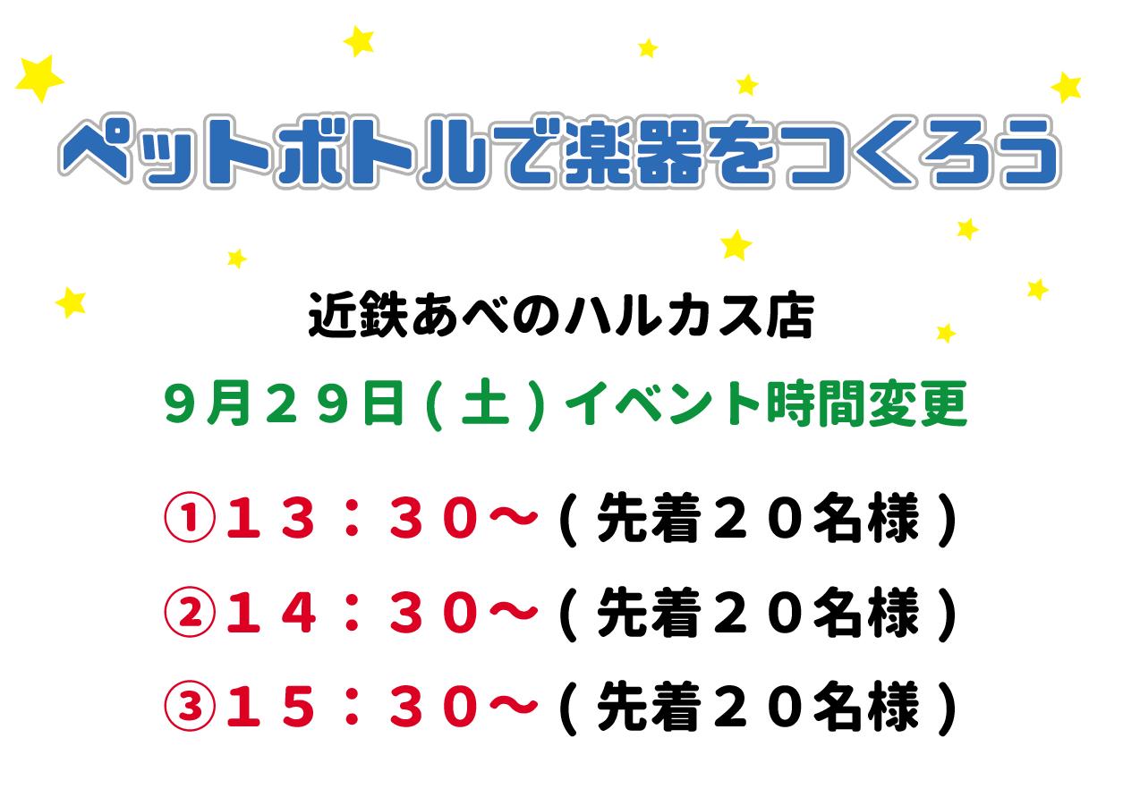 近鉄あべのハルカス店 9月29日イベント時間変更