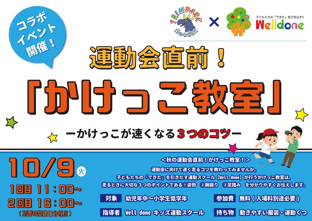 阪急西宮ガーデンズ店イベント 10月9日(火)かけっこ教室再び