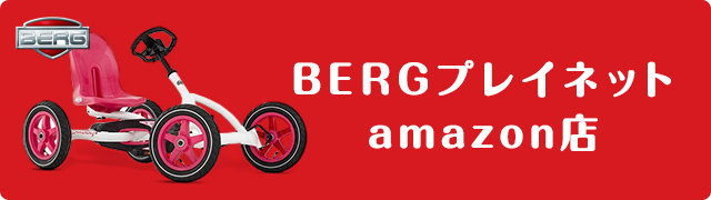 オランダ製遊具 ゴーカート BERG amazon店
