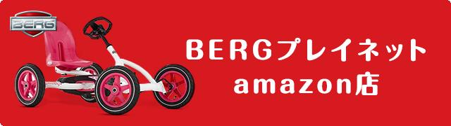 オランダ製遊具 ゴーカート BERG amazon店