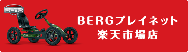 オランダ製遊具 ゴーカート BERG 楽天市場店