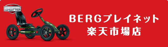 オランダ製遊具 ゴーカート BERG 楽天市場店
