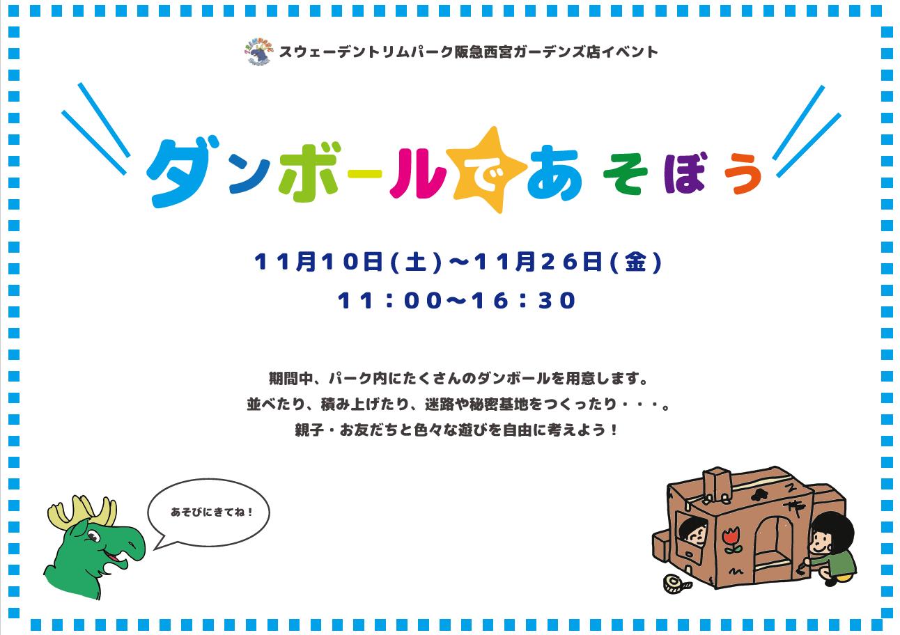 阪急西宮ガーデンズ店11月10日~11月26日イベント