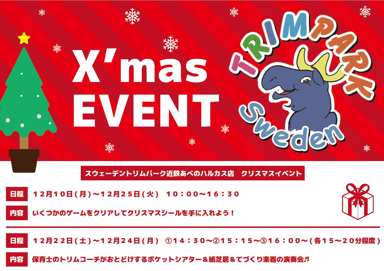 近鉄あべのハルカス店12月イベント