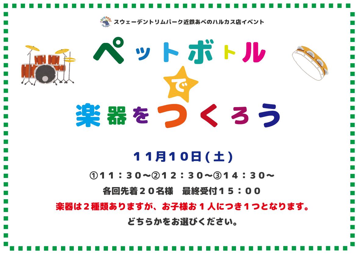 近鉄あべのハルカス店11月10日イベント