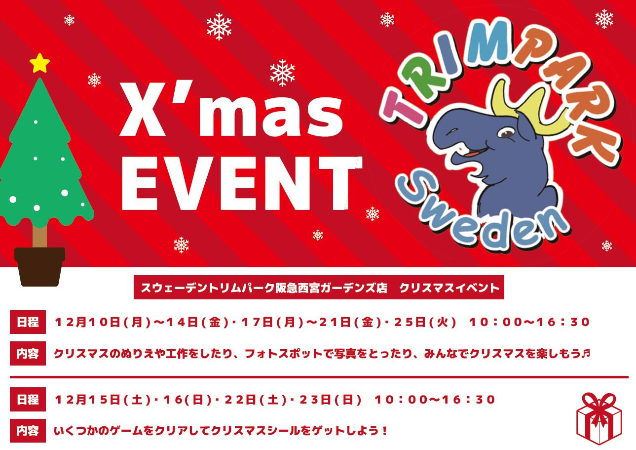 阪急西宮ガーデンズ店12月イベント