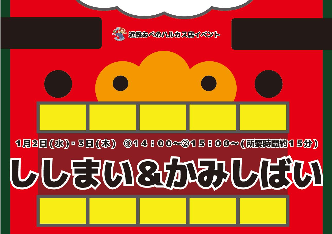 近鉄あべのハルカス店1月2日(水)・3日(木)イベント