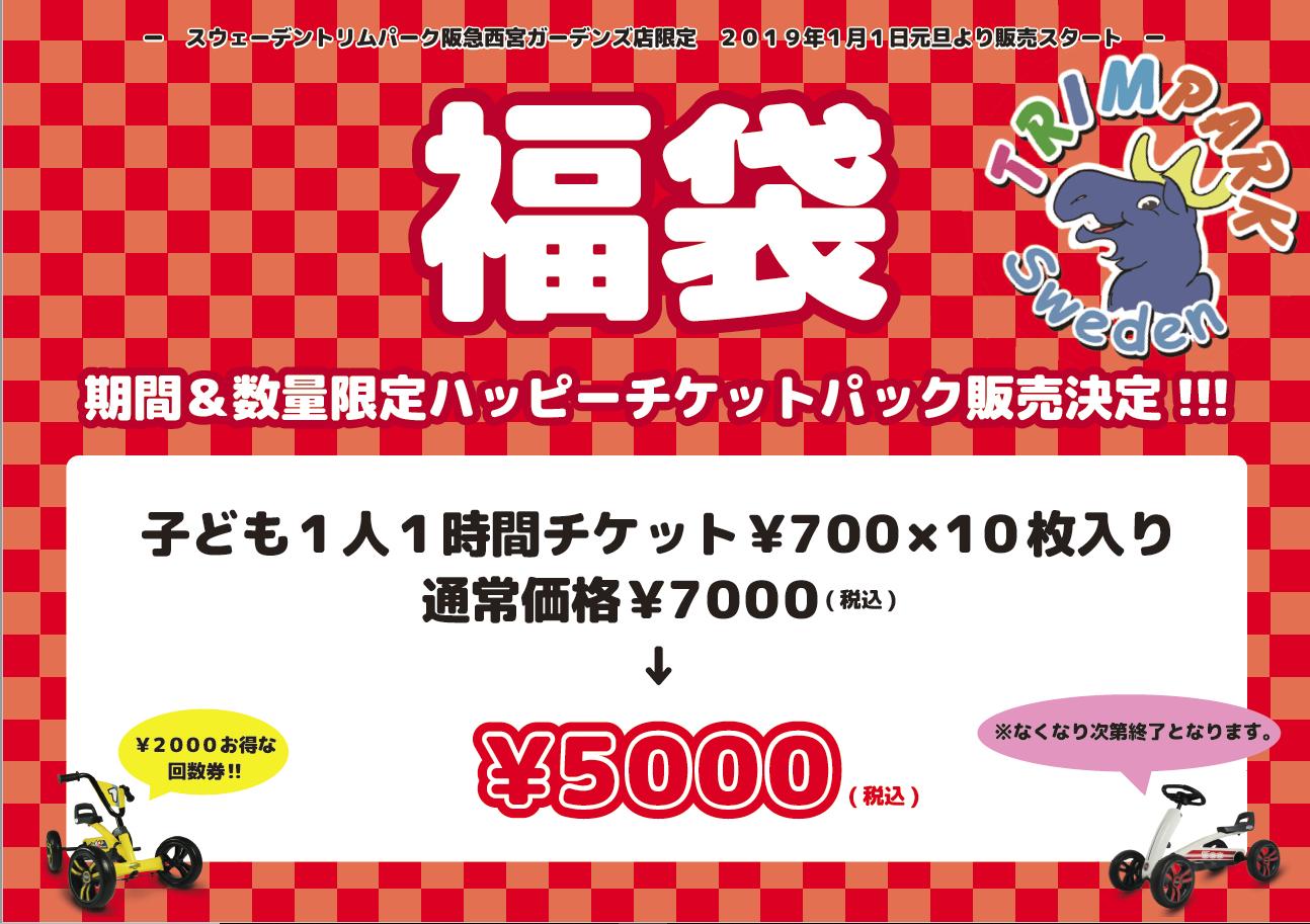 阪急西宮ガーデンズ店限定 福袋販売決定!!
