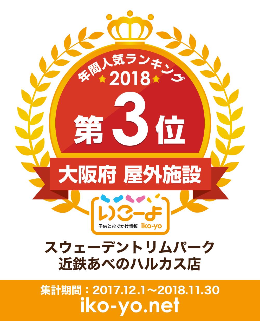 子どもとおでかけ情報サイト【いこーよ】さんの2018年度大阪府屋外施設人気ランキング第3位