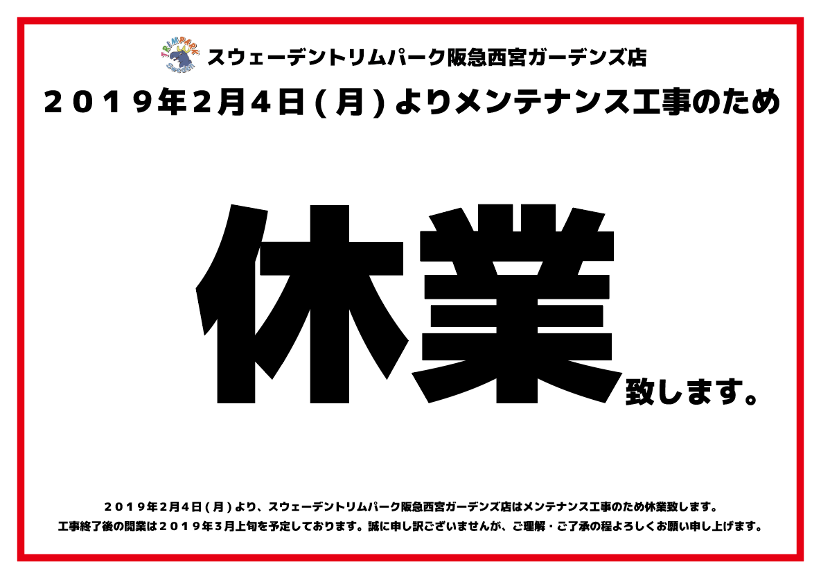 阪急西宮ガーデンズ店 2月4日(月)~休業のお知らせ