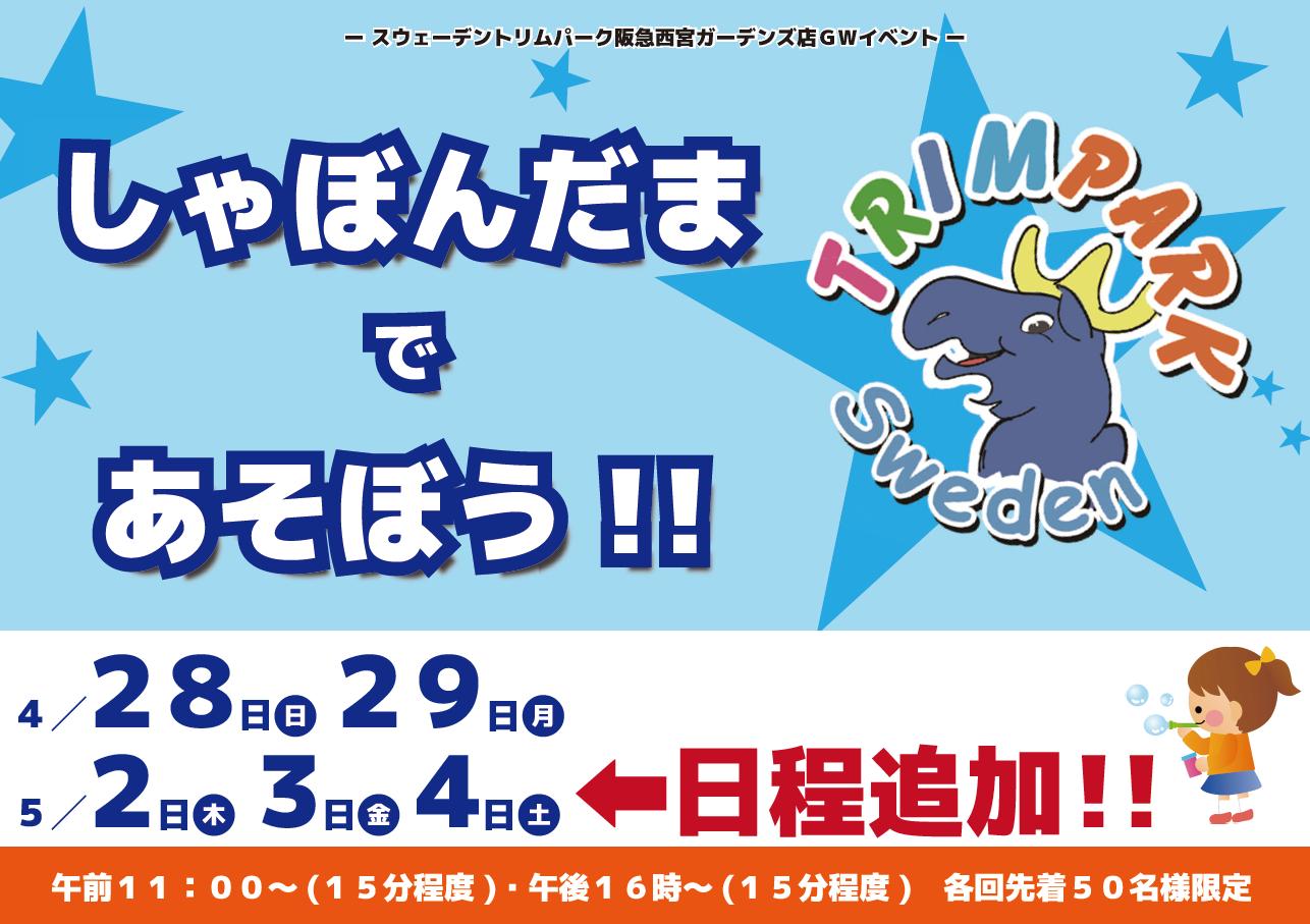 阪急西宮ガーデンズ店 GWイベント日程追加!