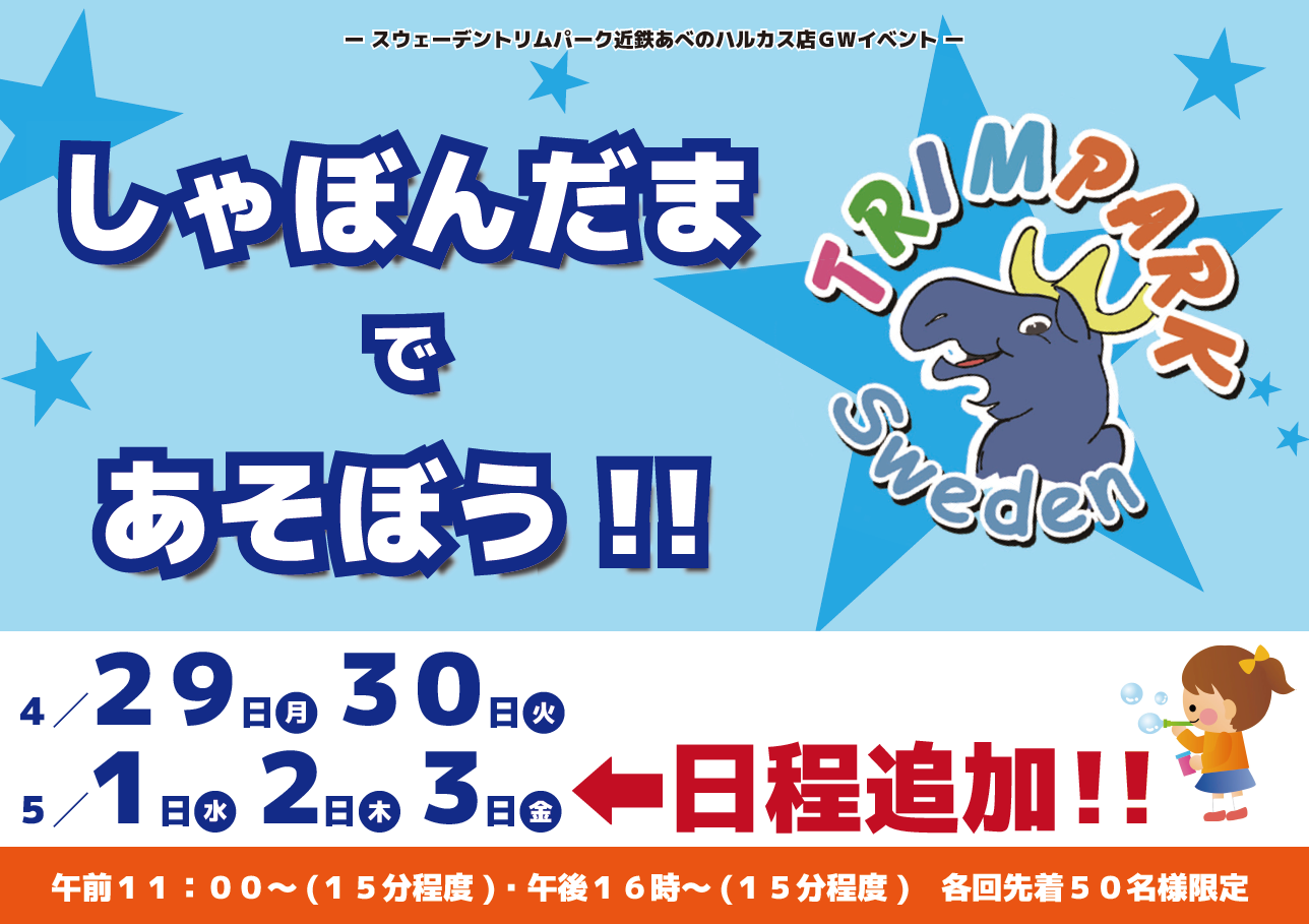 近鉄あべのハルカス店 GWイベント日程追加!