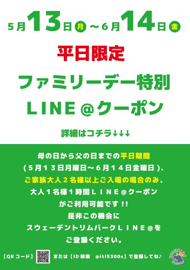 ★☆ファミリーデー特別LINE@クーポン☆★