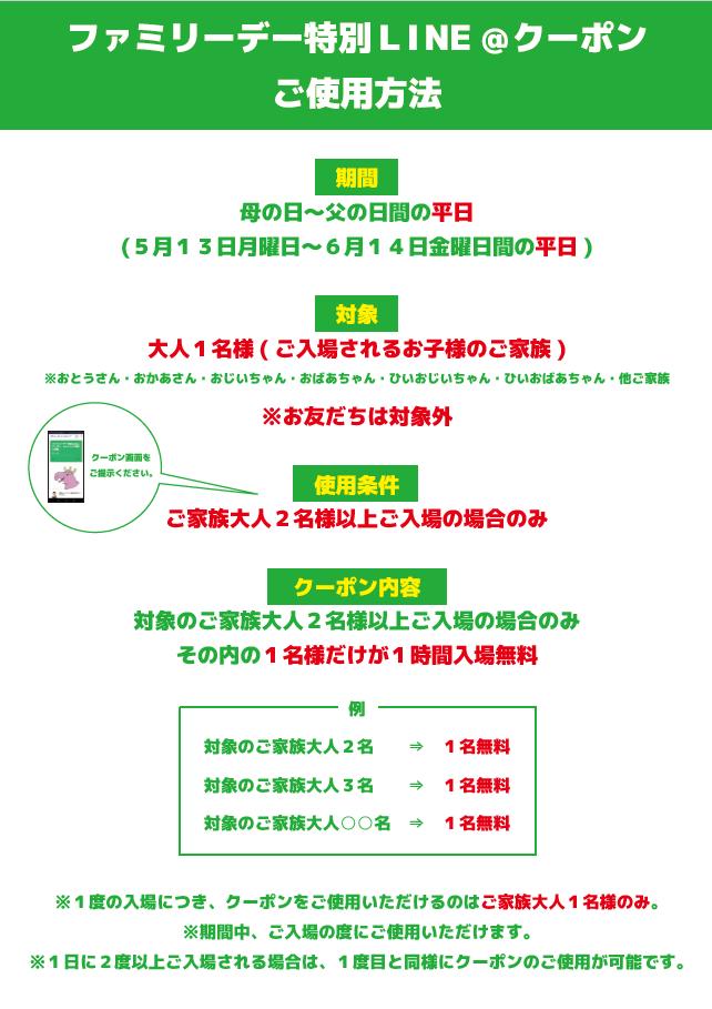 ファミリーデー特別LINE@クーポンご使用方法