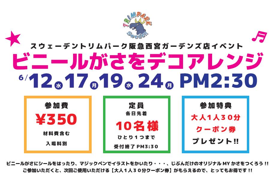 阪急西宮ガーデンズ店イベント ビニールがさをデコアレンジ