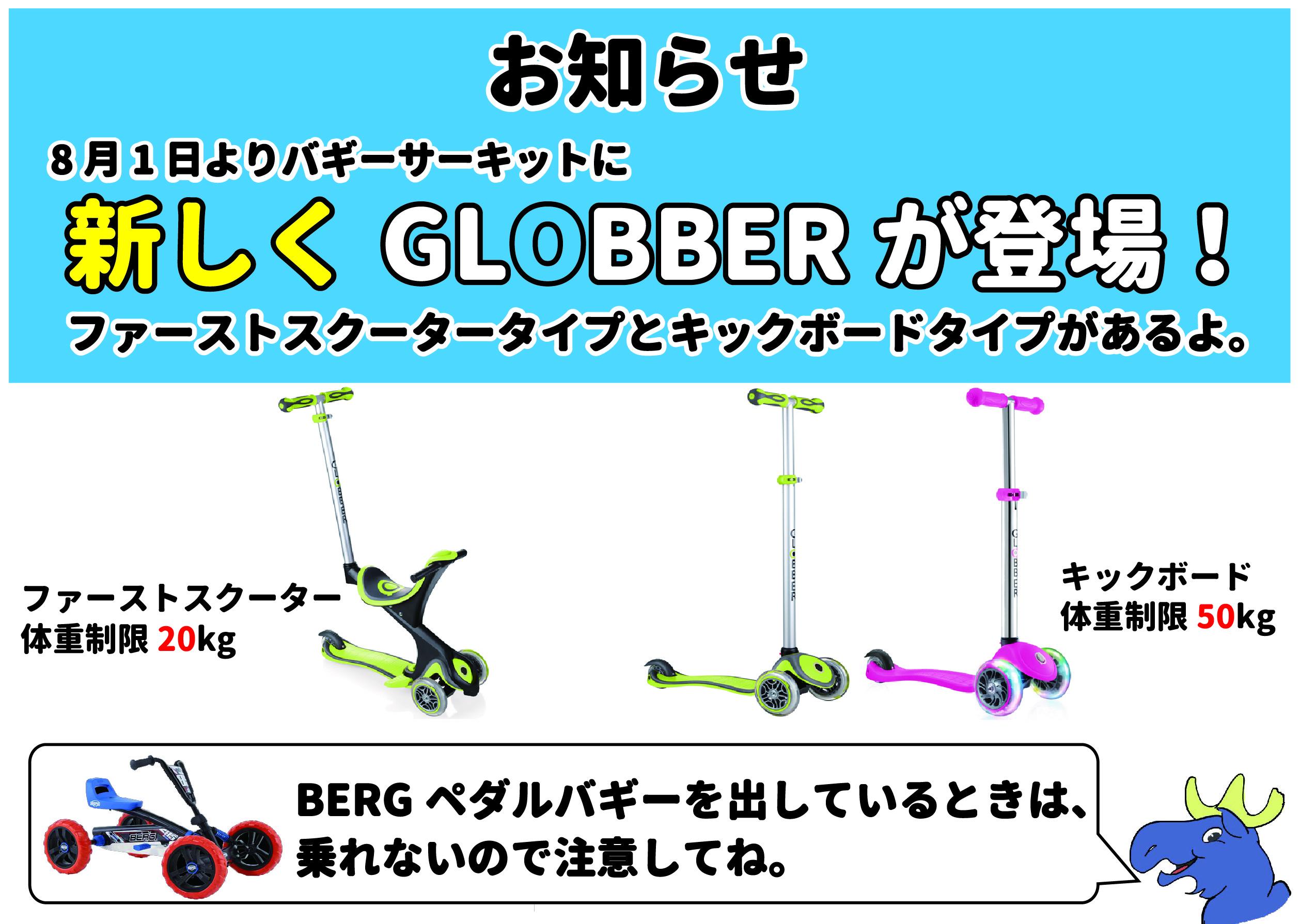 近鉄あべのハルカス店 8月1日よりGLOBBEが登場!