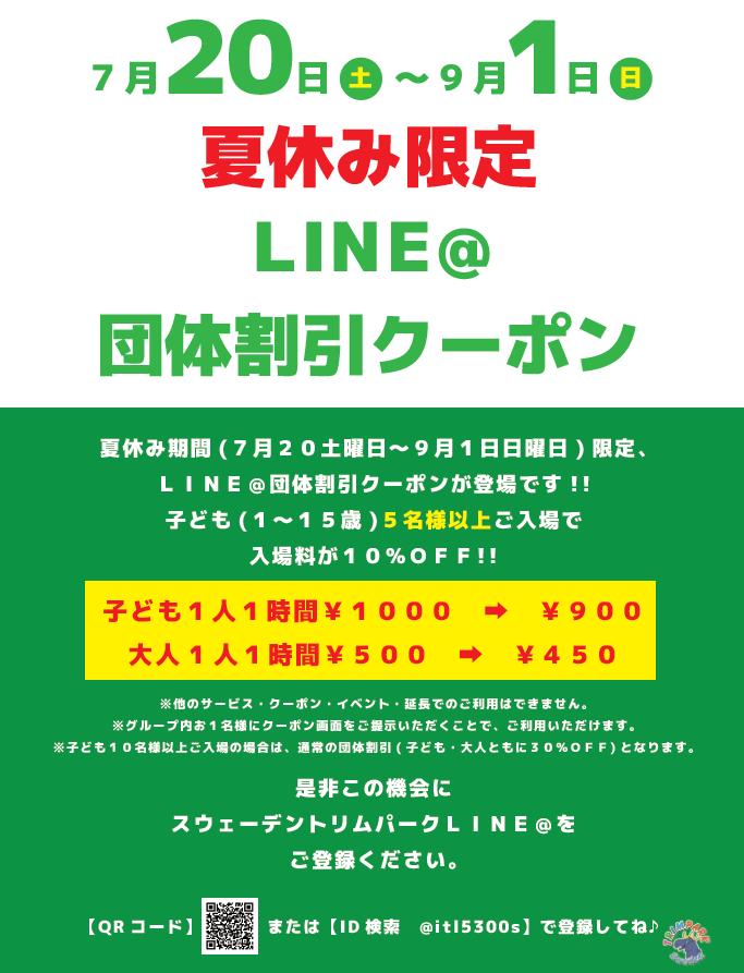 夏休み限定LINE@団体割引クーポン