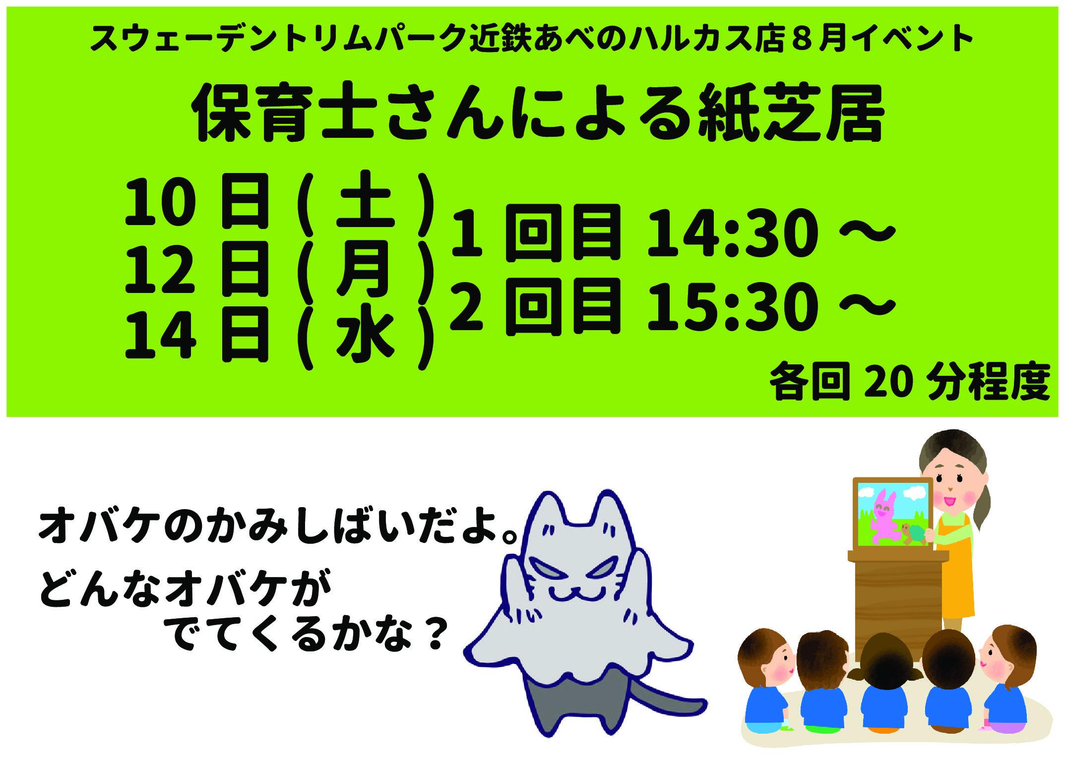 近鉄あべのハルカス店 8月イベント 夏はヒンヤリおばけの紙芝居♬