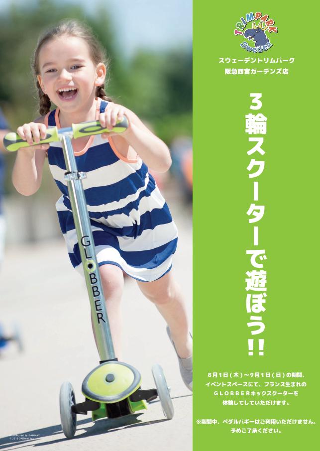 阪急西宮ガーデンズ店イベント 3輪スクーターで遊ぼう!!