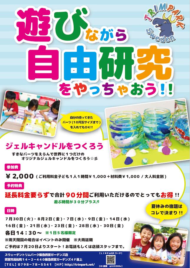 阪急西宮ガーデンズ店イベント 遊びながら自由研究をやっちゃおう!! ★☆ジェルキャンドルをつくろう☆★