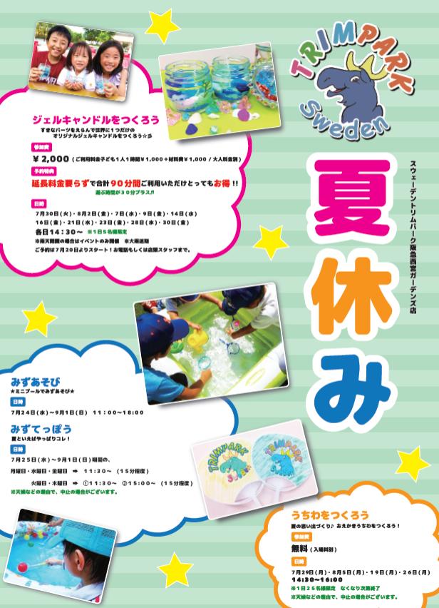 阪急西宮ガーデンズ店イベント 夏休みスケジュール