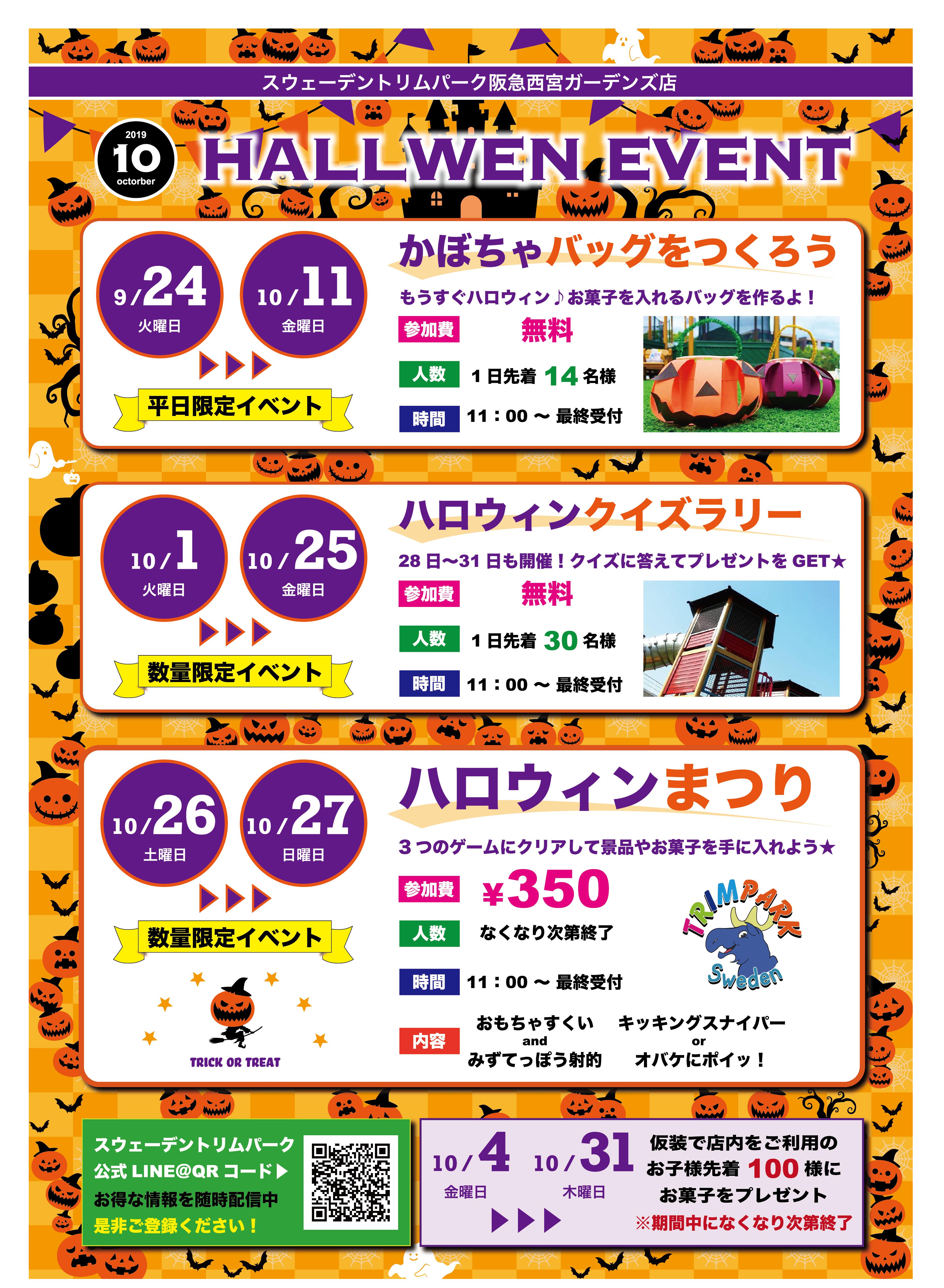 阪急西宮ガーデンズ店 10月ハロウィンイベントのお知らせ
